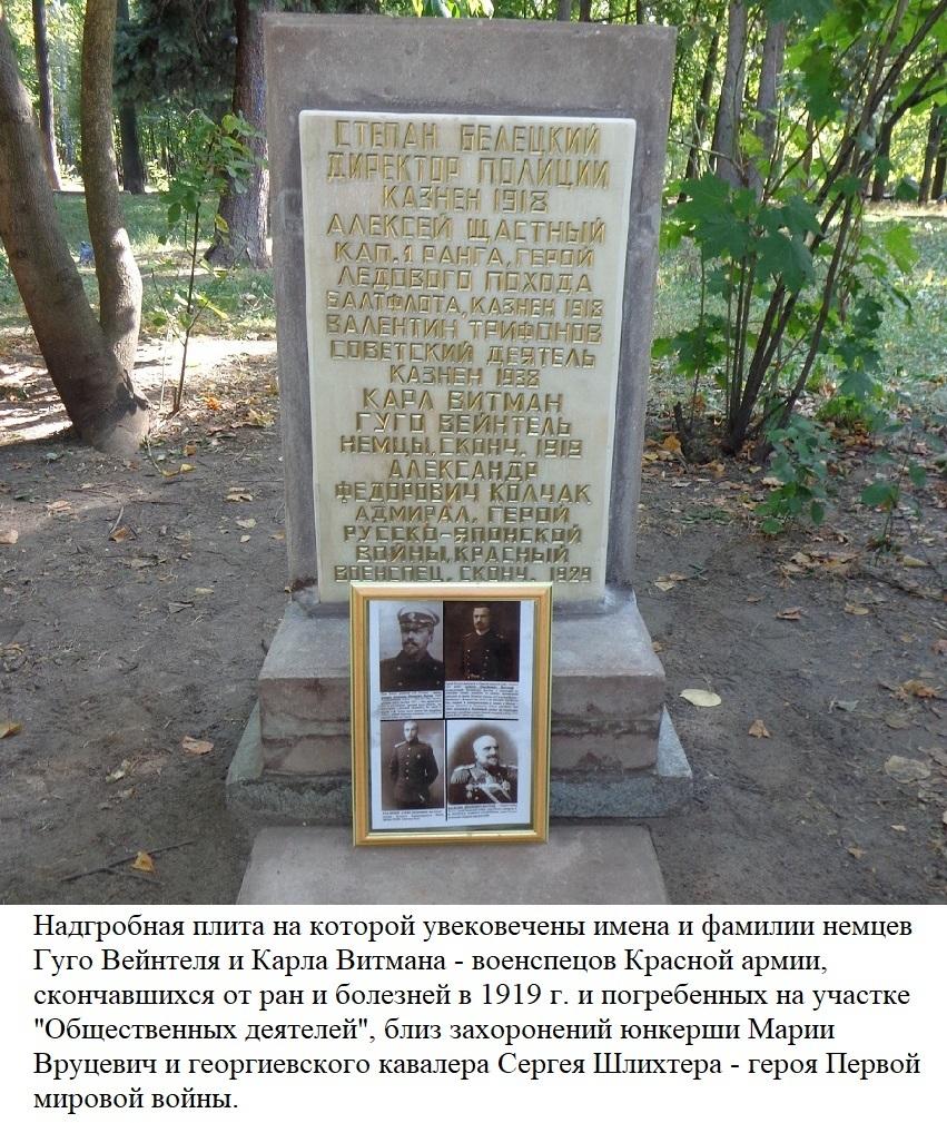 7-го сентября 2019 г. помянут жертв массовых репрессий, погребенных на Братском кладбище героев Первой мировой войны. H-554