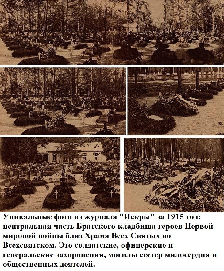 7-го сентября 2019 г. помянут жертв массовых репрессий, погребенных на Братском кладбище героев Первой мировой войны. H-555