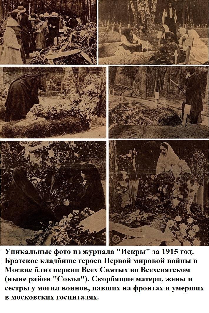 7-го сентября 2019 г. помянут жертв массовых репрессий, погребенных на Братском кладбище героев Первой мировой войны. H-556