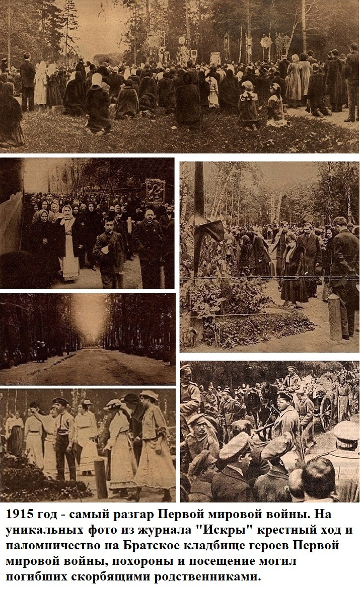 7-го сентября 2019 г. помянут жертв массовых репрессий, погребенных на Братском кладбище героев Первой мировой войны. H-557