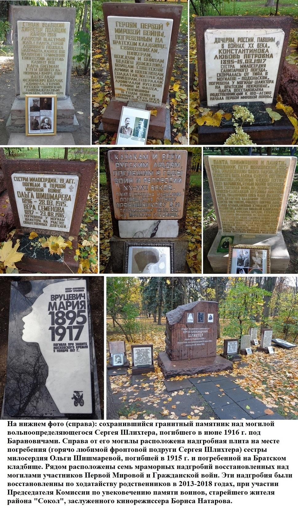 7-го сентября 2019 г. помянут жертв массовых репрессий, погребенных на Братском кладбище героев Первой мировой войны. H-559