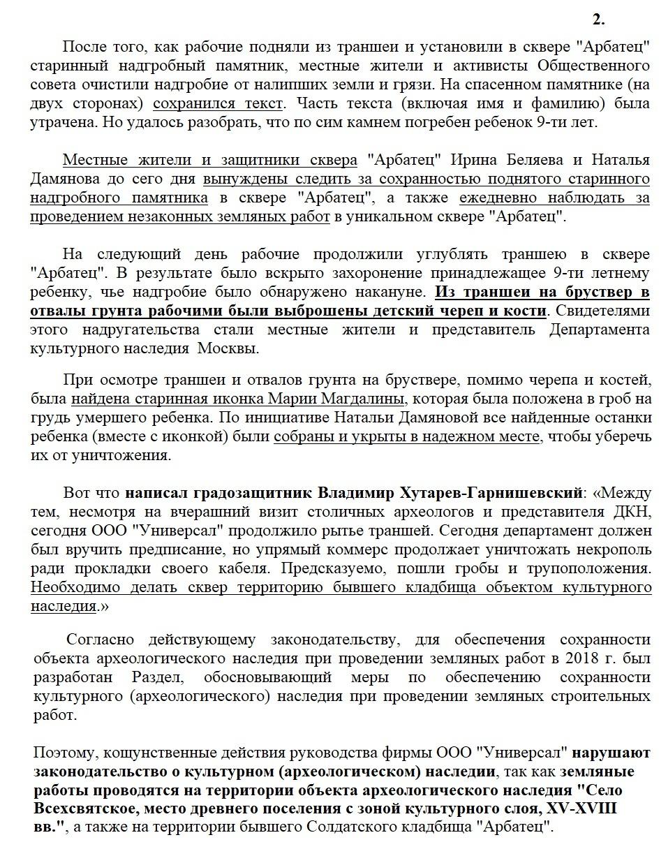 """Чиновники уничтожают старинные могилы в сквере, разбитом на месте Солдатского кладбища """"Арбатец"""". H-592"""
