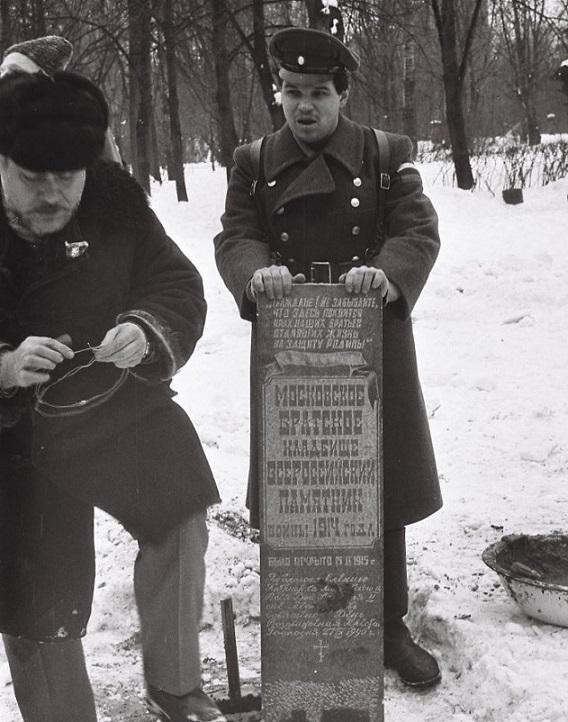 К 20-летию создания Мемориалов у Храма Всех Святых и Братском кладбище героев Первой Мировой войны. H-65