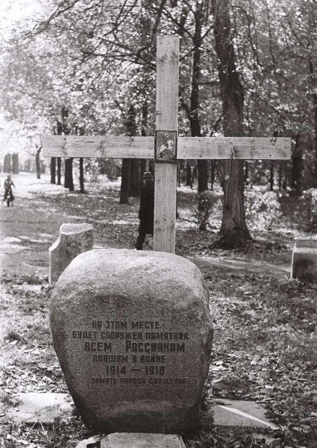 К 20-летию создания Мемориалов у Храма Всех Святых и Братском кладбище героев Первой Мировой войны. H-66