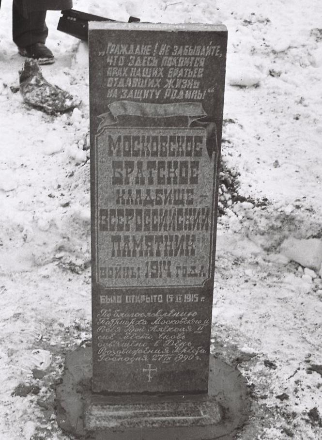 К 20-летию создания Мемориалов у Храма Всех Святых и Братском кладбище героев Первой Мировой войны. H-68