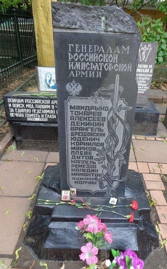 К 20-летию создания Мемориалов у Храма Всех Святых и Братском кладбище героев Первой Мировой войны. H-92