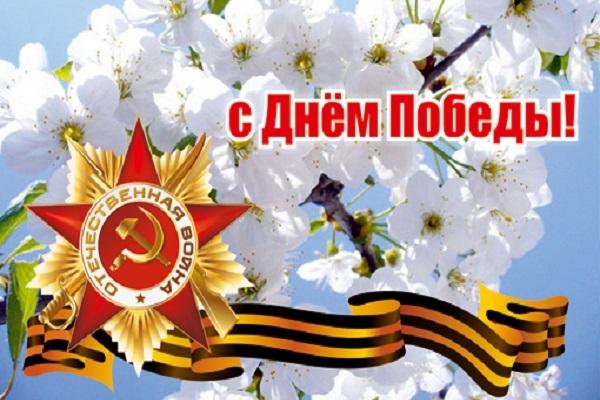 С великим Днём Победы
