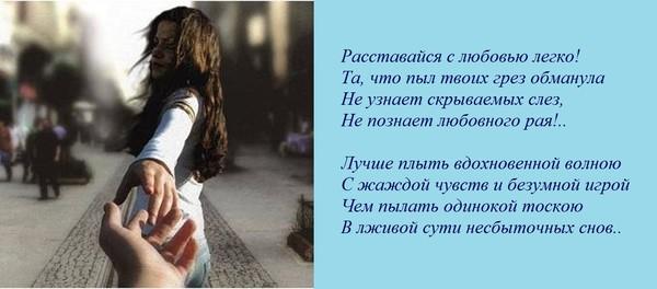 субрегионе стихи про расставание с любимым человеком грустные короткие до слез никак покидает