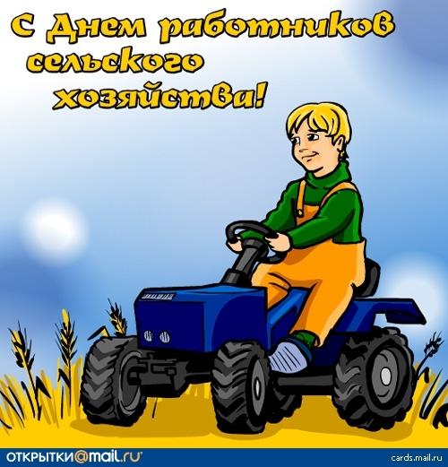 С днем работника сельского хозяйства открытки прикольные, днем