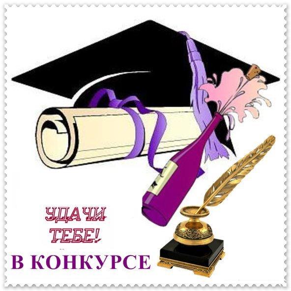 Открытка поздравление с получением диплома о высшем образовании