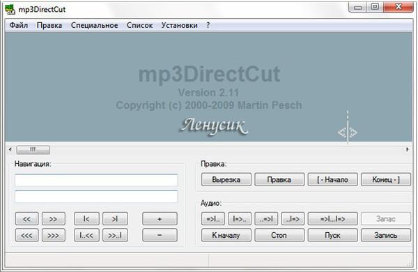 mp3directcut 2.11