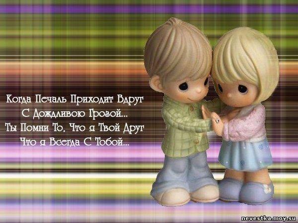 красивые картинки со стихами про дружбу дребезг
