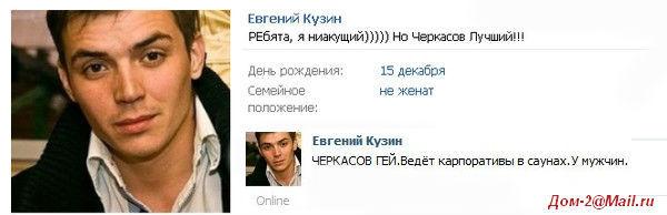 Гей blog vkontakte ru