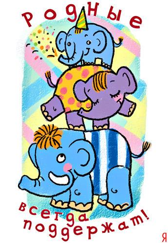 Кенгуру, открытка на день рождения от семьи