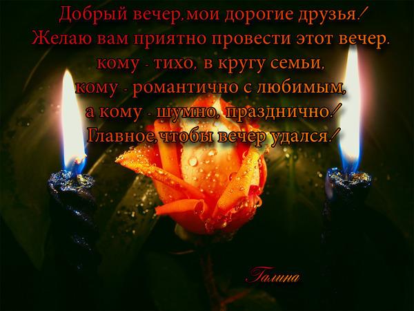 Добрый вечер друзья стихи и открытки