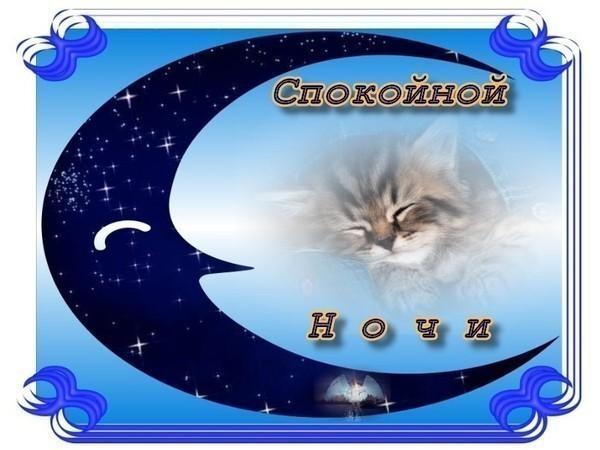Открытки на татарском языке спокойной ночи, лето