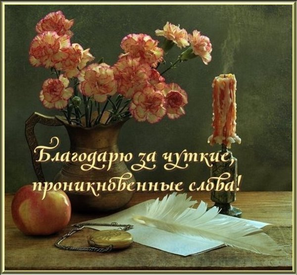 Картинки с надписью спасибо за стихи