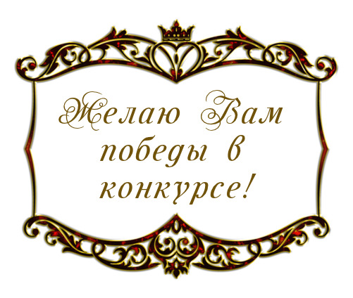 Пожелание удачи в соревнованиях открытка