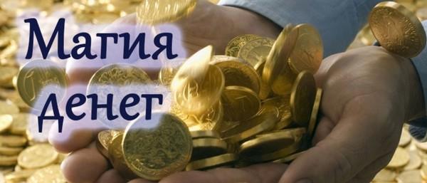 magia deneg, Magia deneg видео, Magia deneg как заработать, Magia deneg обзор, Magia deneg отзыв, Magia deneg презентация, активный и пассивный доход, бизнес с пассивным доходом, блог сетевика, виды пассивного дохода, вложение заработок, деньги на автомате, дополнительный заработок, зарабатывать интернет, заработать деньги, заработок в интернете, заработок в интернете без обмана, заработок в интернете проект MAGIA DENEG, заработок в интернете с вложением денег, заработок в интернете с вложениями, заработок в интернете с вложениями без обмана, заработок в интернете с вложениями с выводом, заработок денег в интернете, заработок дом, заработок дома, заработок пассивный доход, интернет деньги заработать, интернет работа, источники пассивного дохода, как заработать в интернете, как начать зарабатывать в интернете, как начать работать, куда вложить, лучший пассивный доход, Магия Денег самая ожидаемая очередь, методы пассивного дохода, МЛМ, пассивный доход, пассивный доход в интернете, пассивный доход варианты, пассивный доход идеи, пассивный доход куда вложить, пассивный доход с вложением, проект magia deneg, проект magia deneg предстарт, Проект Magia deneg регистрация, проект Магия денег, проект Магия денег заработок в интернете, проект Магия денег заработок онлайн, проект Магия денег предстарт, реальный заработок в интернете, реальный заработок в интернете без обмана, реальный заработок в интернете с вложениями, реальный пассивный доход, сетевик, секреты пассивного дохода, сетевой маркетинг, способы пассивного дохода