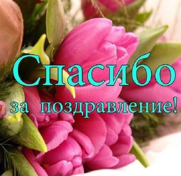 otkritki-blagodarnosti-druzyam-za-pozdravleniya foto 15