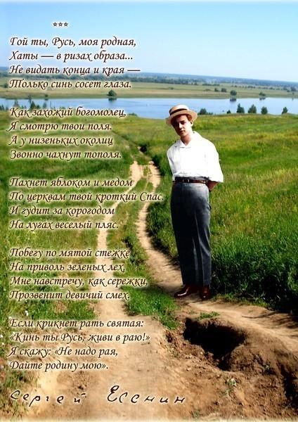 стихи есенина о просторах родине был просушен