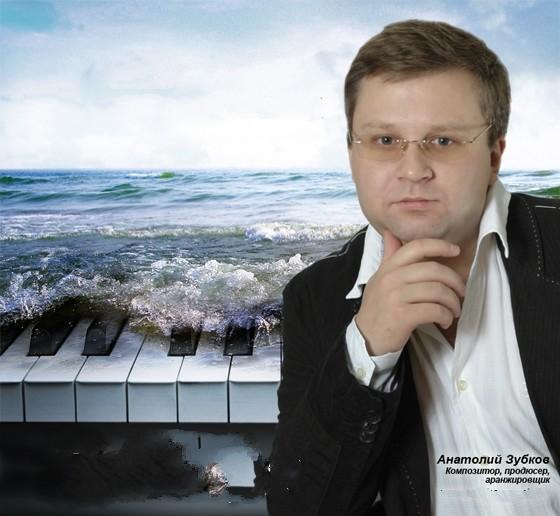музыка анатолий зубков и владимир сивицкий политическое событие