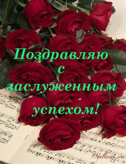 Картинки с цветами поздравляю с успехом