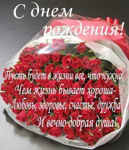 Поздравления с днем рождения гульназ в прозе
