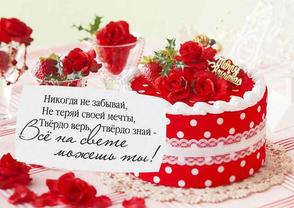 Поздравление с днем рождения юна