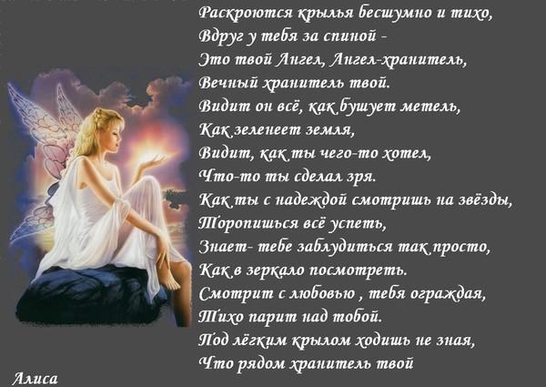 стихотворение про ангела хранителя зверьков