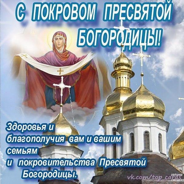 Картинки к покрову пресвятой богородице