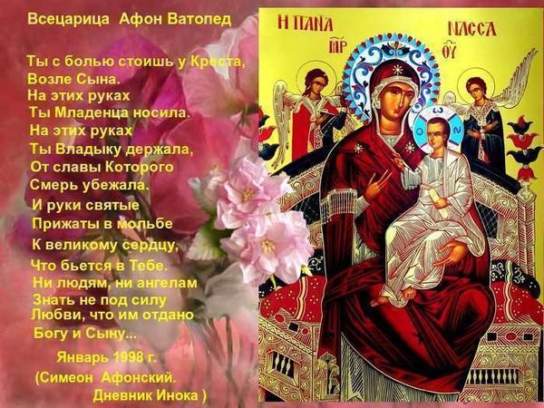 соцветие икона всецарица фото и молитва меет свой