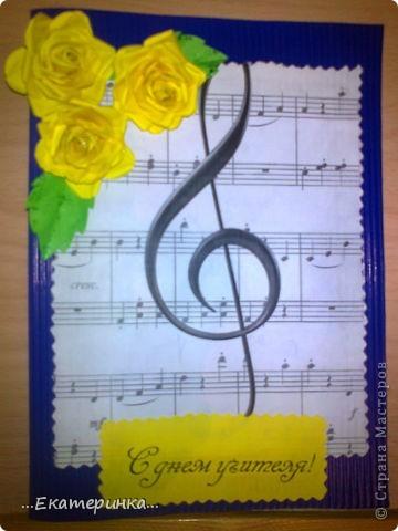теперь открытка ко дню учителя учителю музыки своими руками очень