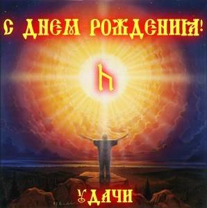Поздравления в славянском стиле с днем рождения