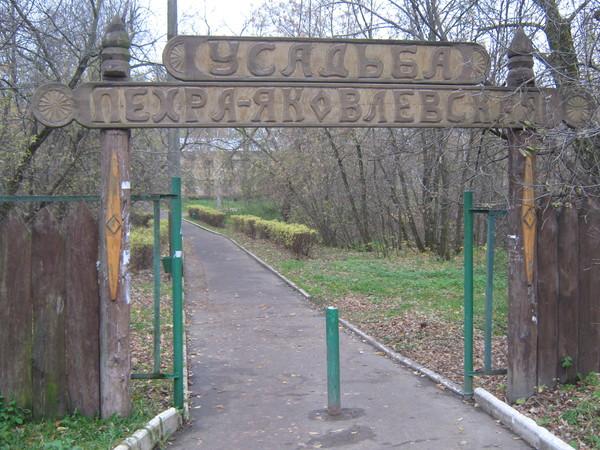 Вход на территорию усадьбы со стороны Леоновского шоссе