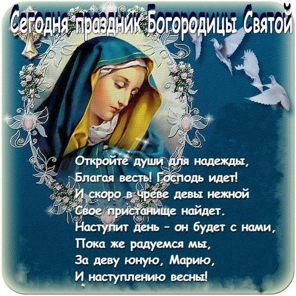 поздравления с днем благовещения пресвятой богородицы в стихах короткие