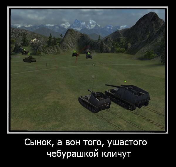 Картинки игры танки прикольные