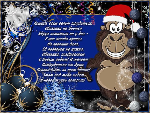 что с новым годом картинки с пожеланиями шуточными обезьянка что
