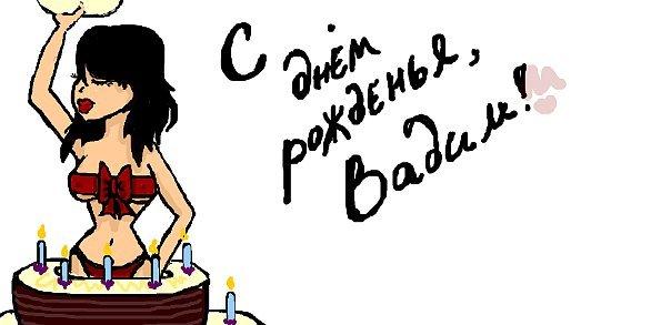 Вадик с днем рождения открытки