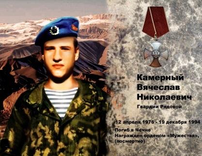 Фотография Камерный Вячеслав Николаевич
