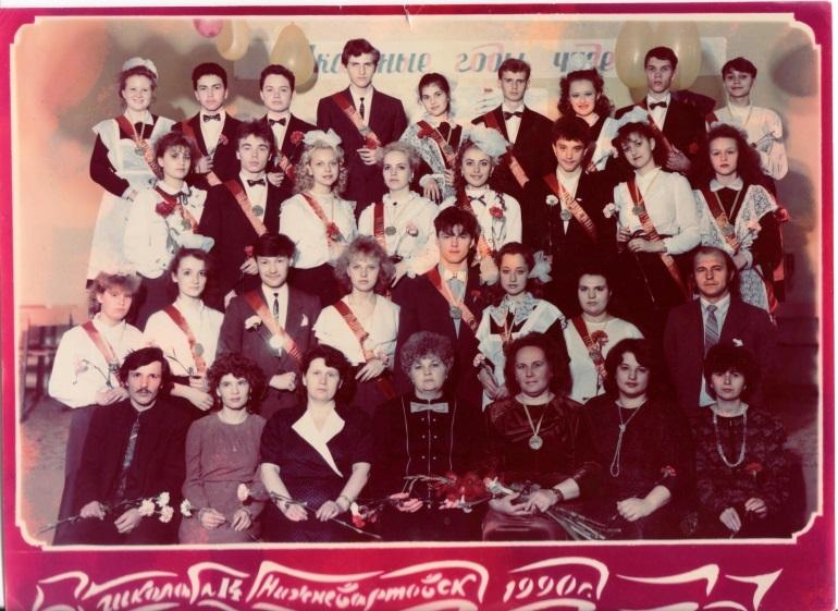 Фотография выпускников 1990 года выпуска