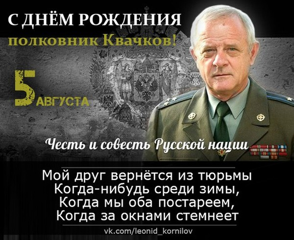 Поздравления с днем рождения полковника в отставке