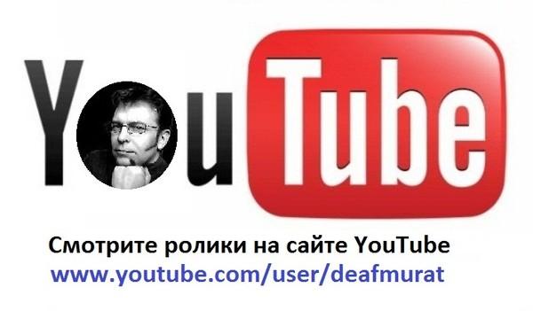 deaf знакомства для глухих и слабослышащих deaf