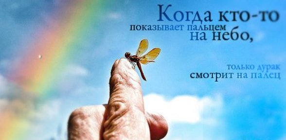 Когда кто-то показывает пальцем в небо - только дурак смотрит на палец