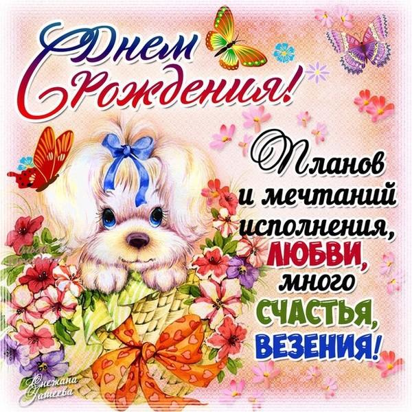 С добрым днем поздравления поздравляем с днем рождения
