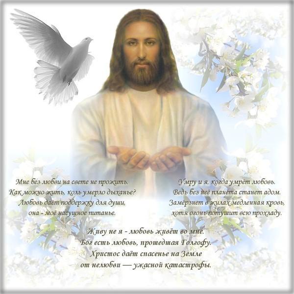 Любовь и бог открытки