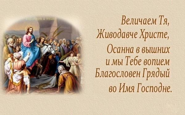 Вход господа в иерусалим открытка, марта