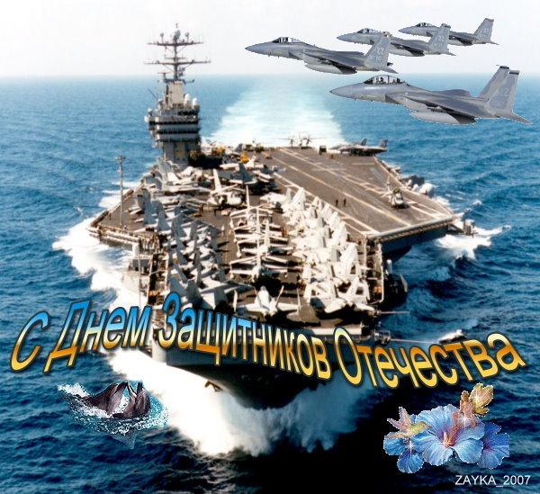 Открытки с кораблями с 23 февраля, картинка