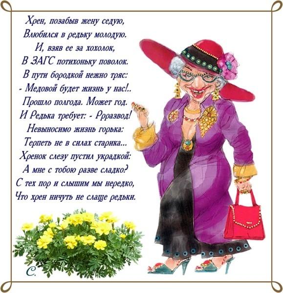 Смс поздравление женщине очень хорошее со смыслом и юмором