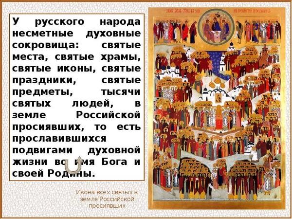 стать поздравление с праздником всех святых в земле русской просиявших истории спортсмен
